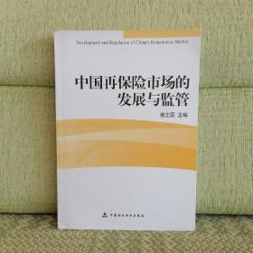 中国再保险市场的发展与监管