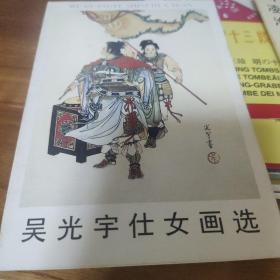 吴光宇仕女画选明信片