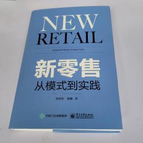 新零售:从模式到实践(附赠实践精华导图)