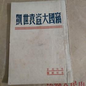 窃国大盗袁世凯 民国原版旧书 1945年 民国香港丘引社出版