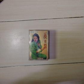 老磁带 张蝶专辑 美与丑