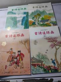 中国图画书典藏书系:古诗连环画1-4册全