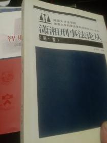 潇湘刑事法论丛(第一卷)