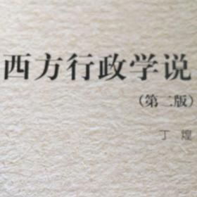 西方行政学说(第2版)国家开放大学出版