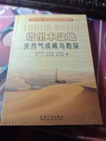 塔里木盆地  天然气成藏与勘探(卷十  精装)