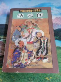 秀云阁 中国古典神魔小说精品