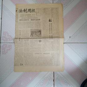 法制周报 1984年2月14日