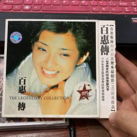百惠传  CD(保证正版)