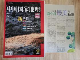 中国国家地理 2013年第10期 新疆专辑 有地图