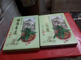 国兰艺道 【精装本】带盒