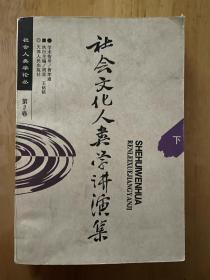 社会文化人类学讲演集  下册