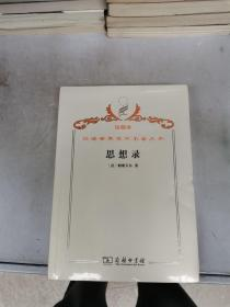 汉译世界学术名著丛书·思想录:论宗教和其他主题的思想【满30包邮】
