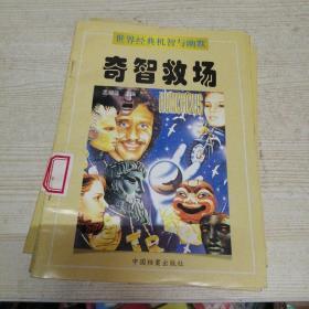世界经典机智与幽默(18本)