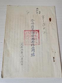 1953年晋中汾河水利资料《介休县夏浇防汛工作简结》一九五三年八月六日