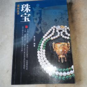 珠宝 赏玩丛书