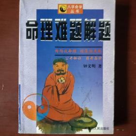 《命理难题解题》八字命学丛书 内蒙古人民出版社 私藏 基本全新 书品如图