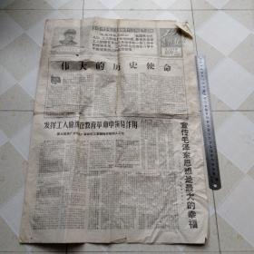 68年报纸
