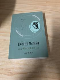 博物馆的沉思:苏东海论文选(卷3)