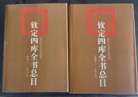 钦定四库全书总目(整理本上下)。1997年一版一印。私藏品好未翻阅