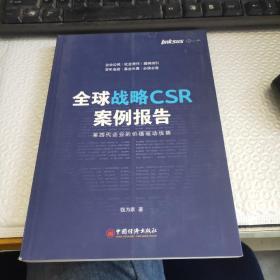 全球战略csr案例报告