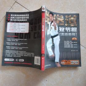 跆拳道双节棍(高级教程)(无光盘售)