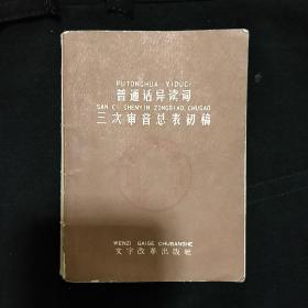 《普通话异读词三次审音总表初稿》64开 普通话审音委员会编 馆藏 品佳.书品如图.