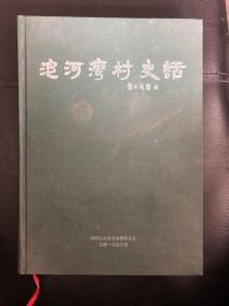 沱河湾村史话