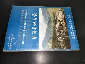 四川省凉山彝族自治州甘洛县地名录