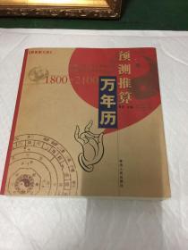万年历1800-2100(双色图文版)