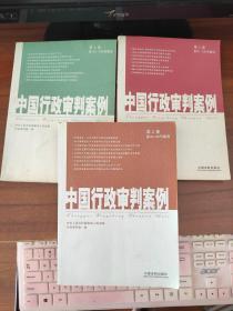 中国行政审判案例(2.3.4卷)