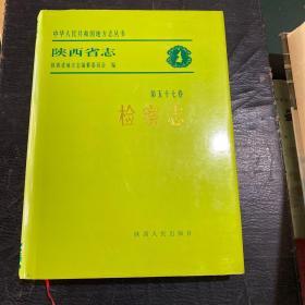 陕西省志.第五十七卷.检察志