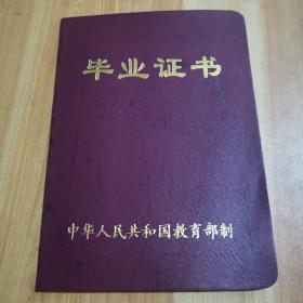 中华人民共和国教育部毕业证书