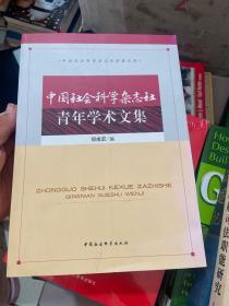中国社会科学杂志社青年学术文集