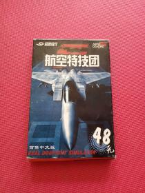游戏光盘 航空特技团 (简体中文版) 1CD.游戏手册.回函卡