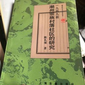 1949前潮州宗族村落社区的研究,澄海斗门