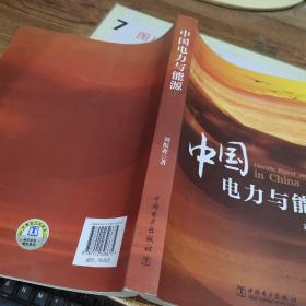 中国电力与能源  书角破损