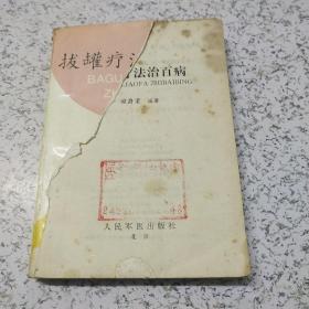 拔罐疗法治百病(缺前封页)