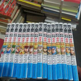 圣斗士星矢·冥王神话外传·全16册套