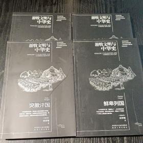 游牧文明与中华史(全四册):《匈奴帝国》《鲜卑列国》《突厥汗国》《大辽王朝》
