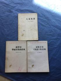 汉译世界学术名著丛书:对笛卡尔《沉思》的诘难、人是机器、科学中华不实的作风(三册合售)