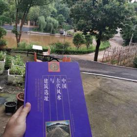 中国古代风水与建筑选址