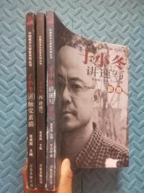 于小冬讲触觉素描 于小冬再讲速写 于小冬讲速写(全三册)中国美术大讲堂系列丛书