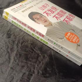 脾虚的孩子不长个、胃口差、爱感冒 让孩子不发烧,不咳嗽,不积食 全两册