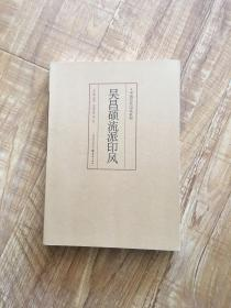 中国历代印风系列 吴昌硕流派印风(本店一律发顺丰,运费或有出入,不补不退)