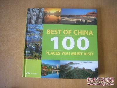 Best of China: 100 Places You Must Visit 最美中国-中国必游的100个地方(英文版).