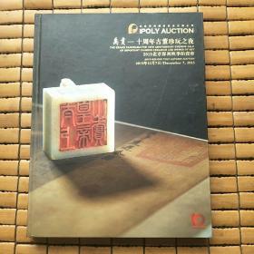 北京保利2015秋季拍卖会:禹贡——十周年古董珍玩之夜
