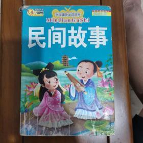 学生课外必读丛书:民间故事(彩绘注音版)