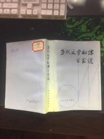 当代文学翻译百家谈