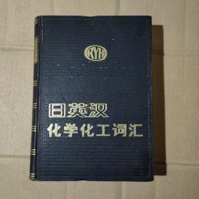 日英汉化学化工词汇     71-329-177-09