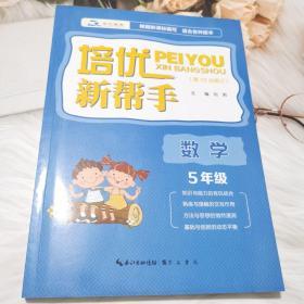培优新帮手·数学5年级(第10次修订)